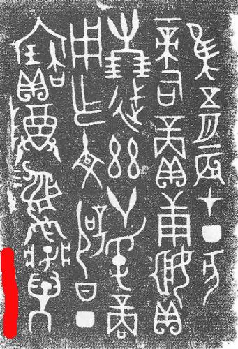 Shang_zun_inscription-1